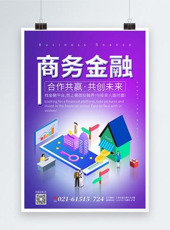 商务金融海报