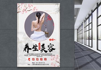 美容养生海报图片