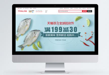 双11生鲜促销淘宝banner图片