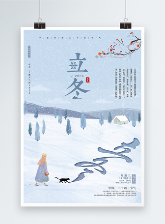 立冬节气海报