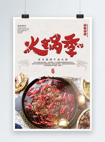 麻辣鲜香火锅季美食海报