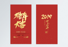 2019猪年新春红包福图片