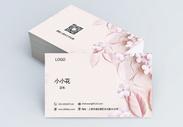 粉色小清新名片设计图片
