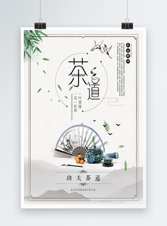中国风简约茶道海报