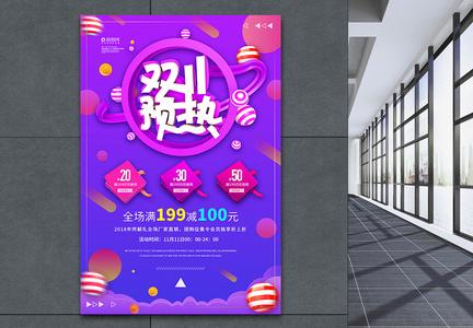 双11预热促销海报设计图片