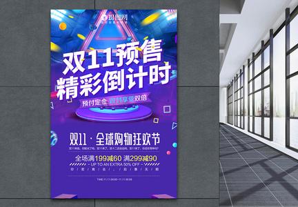 紫色酷炫双十一预售海报设计图片