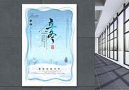 立冬唯美节日海报图片