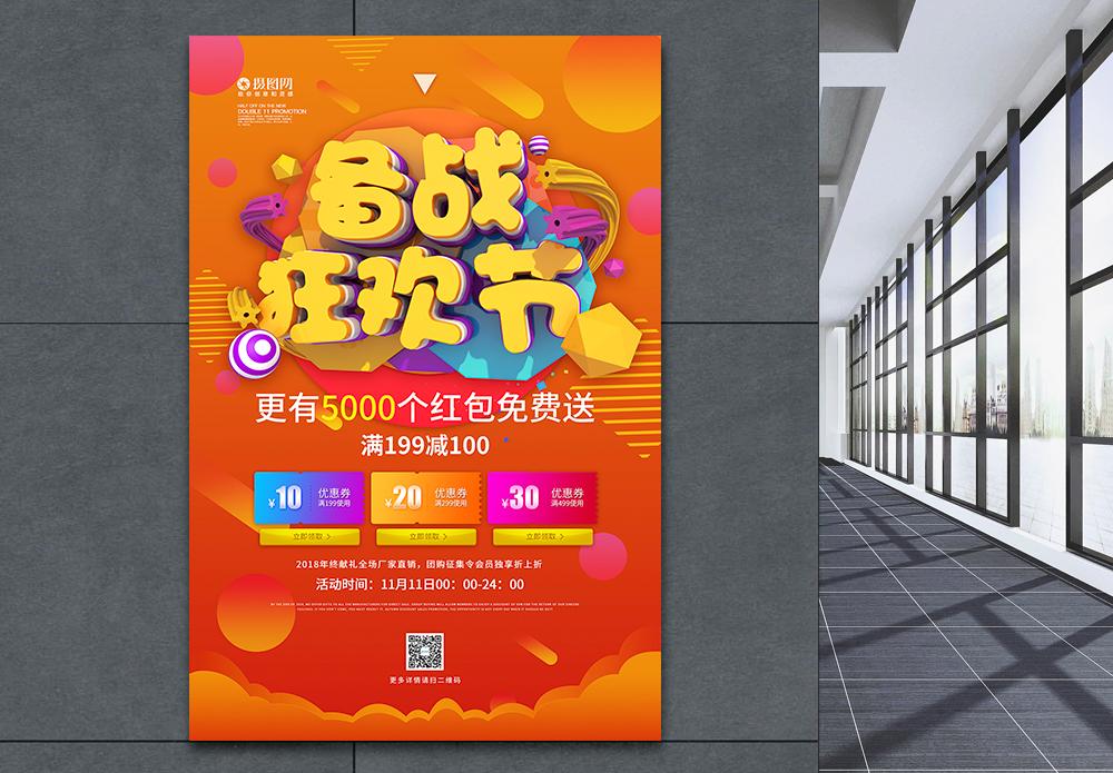 双11备战狂欢节海报设计图片