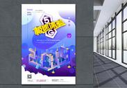 5G极速体验科技海报设计图片