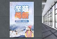 冬季尚新海报图片