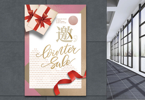 小清新邀请函海报设计图片