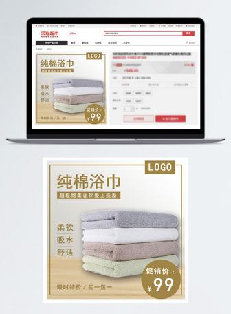 纯棉浴巾促销淘宝主图