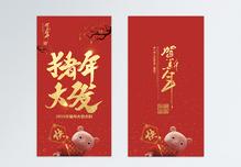 2019猪年新春红包猪年大发图片