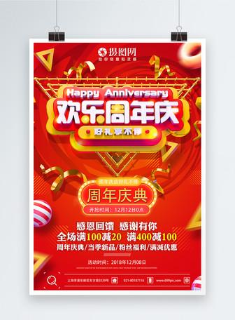 欢乐周年庆活动促销海报