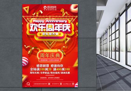 欢乐周年庆活动促销海报图片