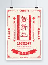 2019贺新年猪年海报设计图片