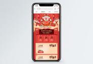 年货节大礼相送促销淘宝手机端模板图片