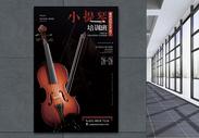 小提琴培训班海报图片