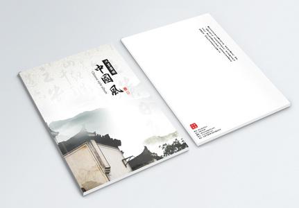 意境中国风画册封面图片