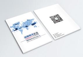 蓝色物流企业画册封面图片