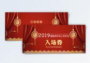 红色喜庆年会入场券图片