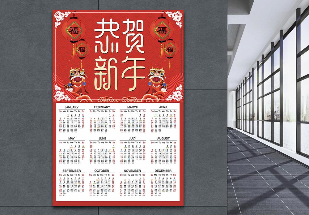 恭贺新年春节日历海报图片