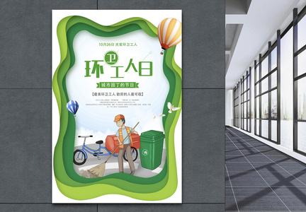 环卫工人日海报图片