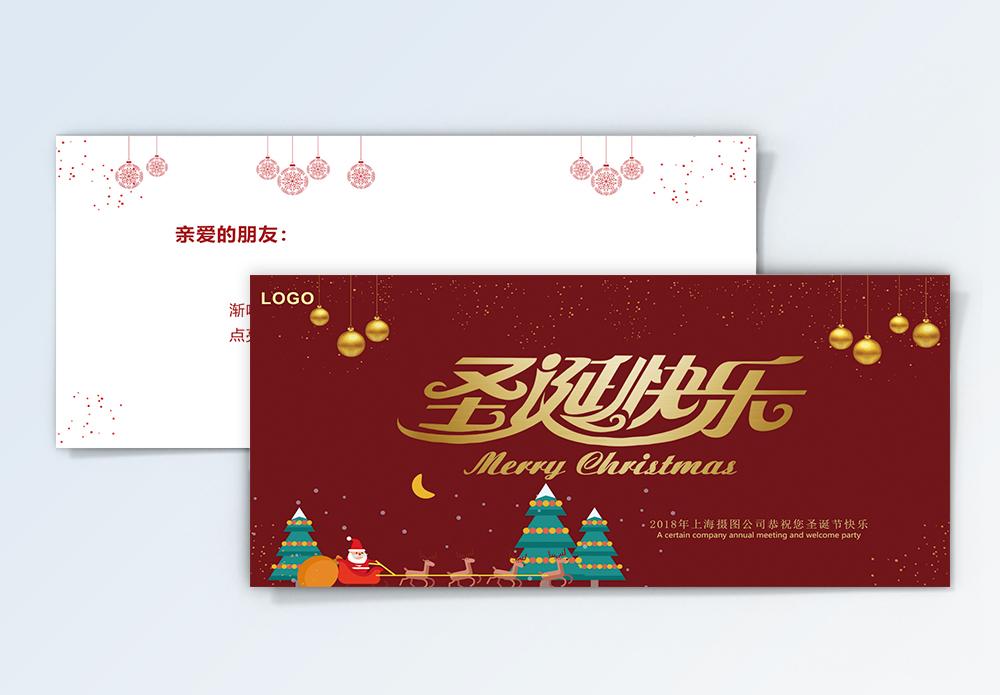 暗红色圣诞快乐贺卡图片
