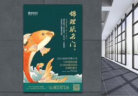 锦鲤中式地产海报图片