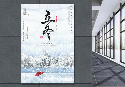 二十四节气之立冬海报图片