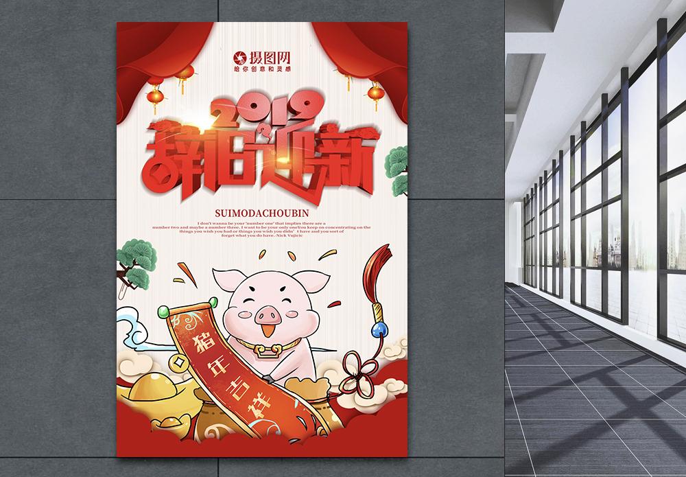 辞旧迎新2019猪年海报图片