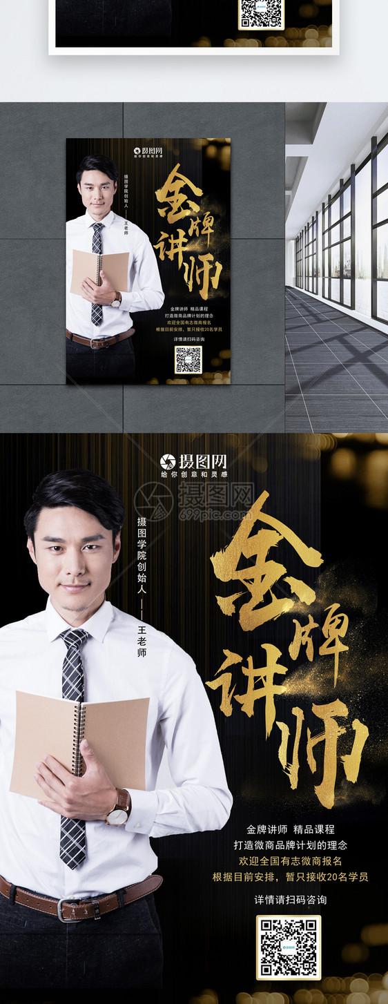 金牌讲师海报图片素材_免费下载_图片格式_vrf高清_摄
