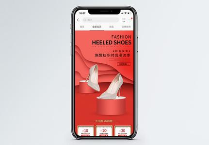 秋冬时尚女高跟鞋促销淘宝手机端模板图片