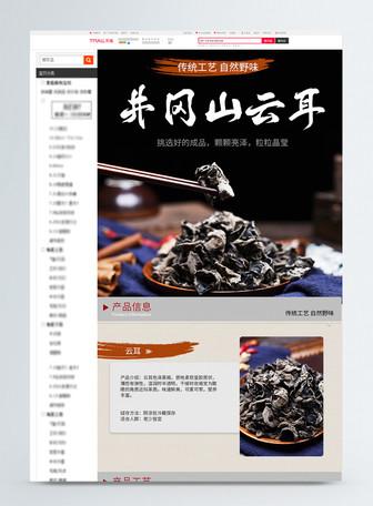 美味云耳优惠促销淘宝详情页