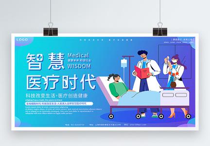 智慧医疗时代医疗插画展板图片