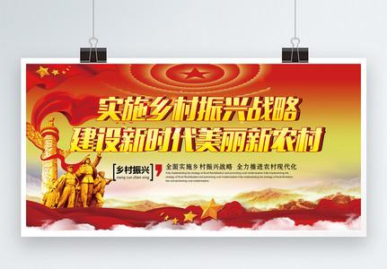 实施乡村振兴战略建设新时代美丽新农村党建展板图片