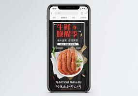 生鲜红虾淘宝手机端模板图片