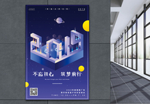 2019企业文化年终答谢会海报设计图片