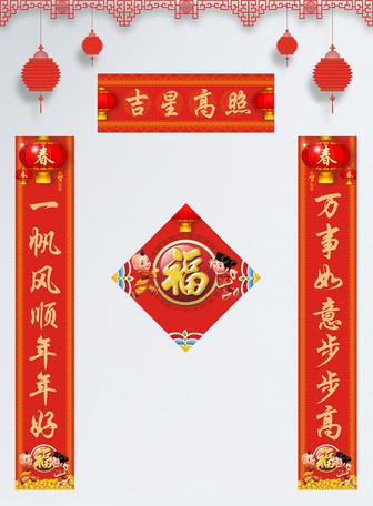 2019春节过年对联