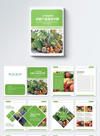 农副产品宣传画册整套