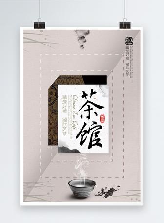 简约中国风茶馆海报