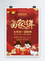 回家过年迎财神春节海报图片