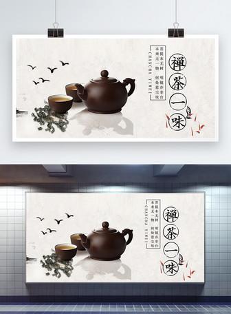 茶道宣传展板