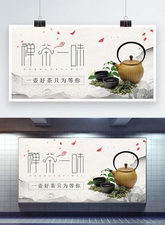 清新中国风茶道展板