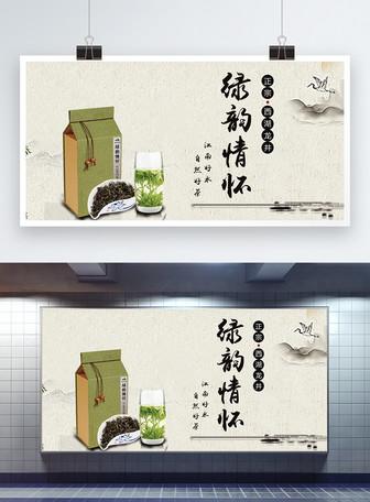 茶叶产品宣传展板