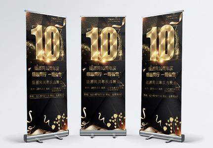 黑金大气10周年庆宣传x展架图片