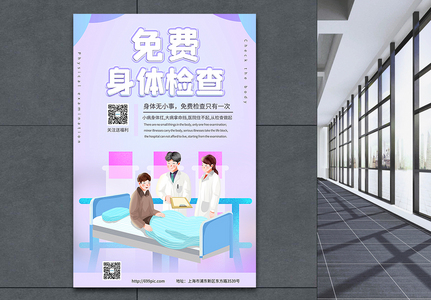 免费身体检查海报图片