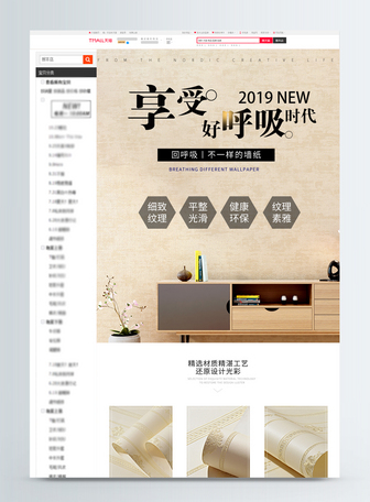 简洁大气墙纸淘宝详情页