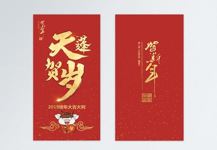2019年中国红猪年红包设计图片