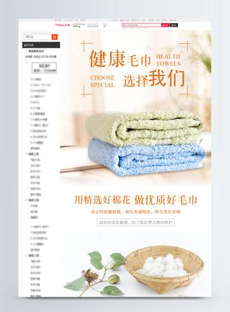 绒棉毛巾淘宝详情页